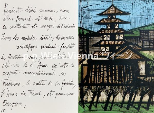 """""""Le Voyage au Japon"""""""
