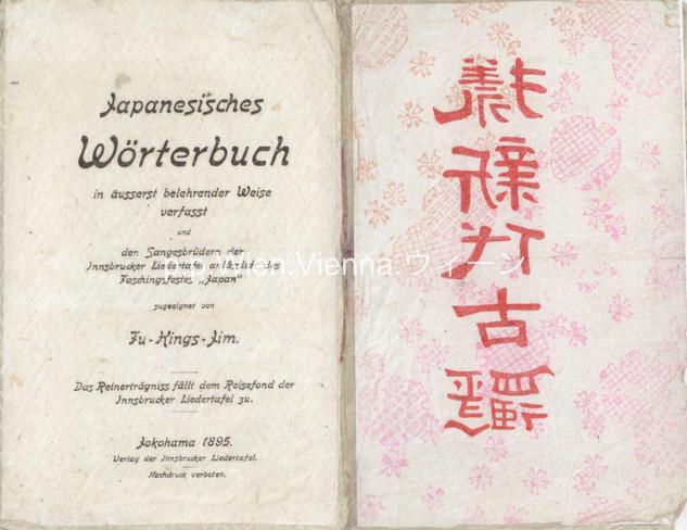 Japanesisches Wörterbuch