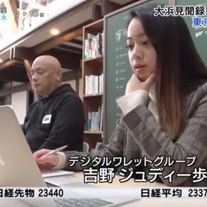 テレビ東京「大浜見聞録」の取材を受けました!