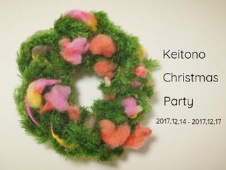 毛糸のクリスマスパーティーまであと少し…