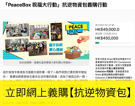 PeaceBox-Online-Donation-Photo-btn.png