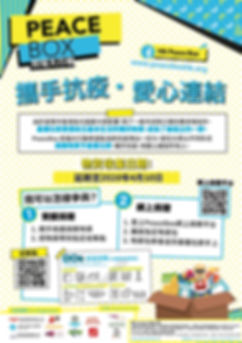 PeaceBox 2020_A3Poster_General_extend.jp