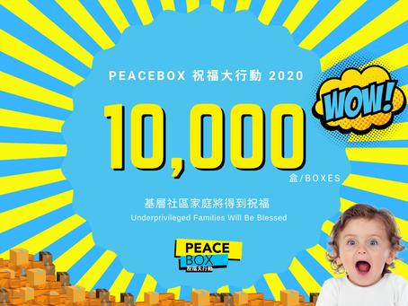 【一萬個愛♥️ 10,000 Boxes】