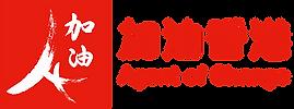 Agent-Of-Change-Logo.webp