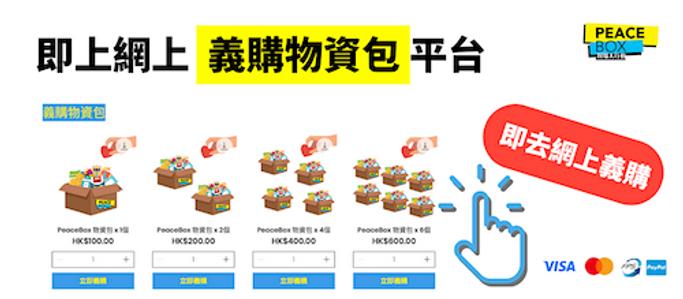 PeaceBox 2021 Online-Donation-Button.png