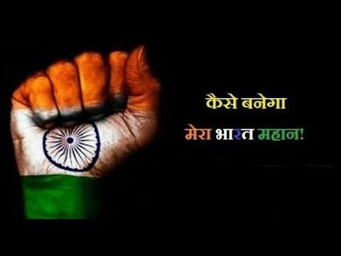 मेरा भारत आशिष पाये
