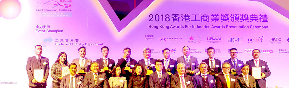 Hong Kong Awards for Industries Awards Presentation Ceremony 2018