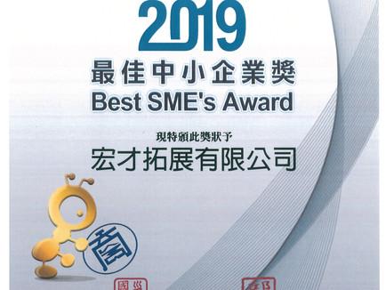 Winner of Best SME Award 2019