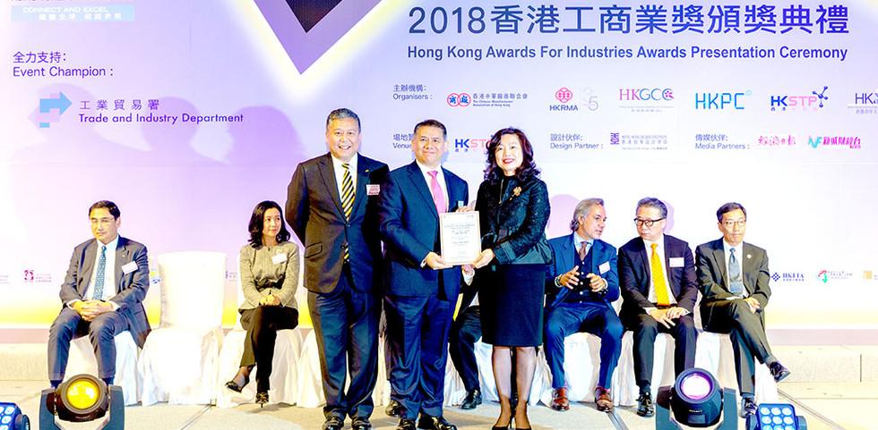 Hong Kong Awards for industries awards Presentation Ceremony 2018