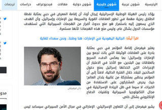 Interview in Gulf Newspaper QPost on Israeli-UAE Cyber Security Cooperation