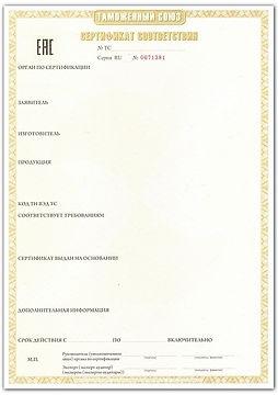 sertifikat_edinogo_tamozhennogo_soyuza.j