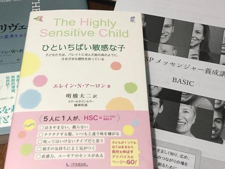 HSP メッセンジャー養成講座報告