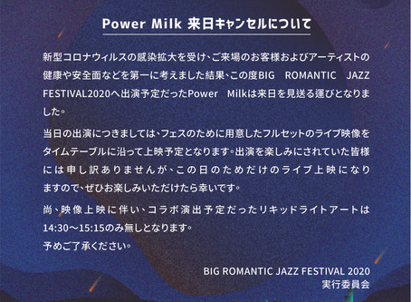 Power Milk 来日キャンセルについて