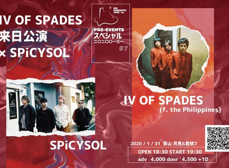 BIG ROMANTIC JAZZ PRE#7 IV OF SPADES来日公演 × SPiCYSOL