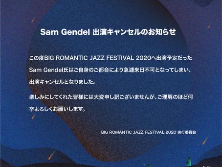 Sam Gendel 出演キャンセルのお知らせ