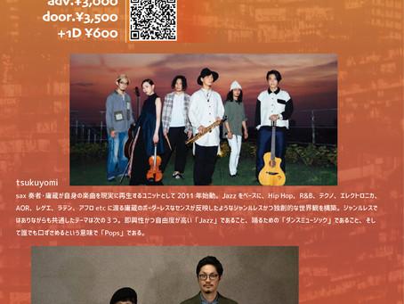 Pre-event#4 | 「tsukuyomi x MIDORINOMARU」| 月見ル15周年記念 パラシュートセッションVol.74