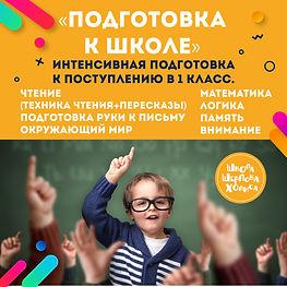 подготовка к школе-01.jpg