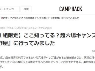 アウトドアメディア『CAMP HACK』さんにご紹介いただきました