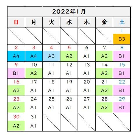 2022年1月料金カレンダー.jpg
