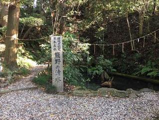 熊野の清水