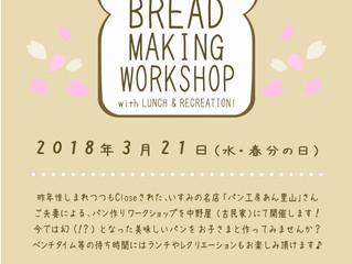 おやこdeパン作りワークショップ