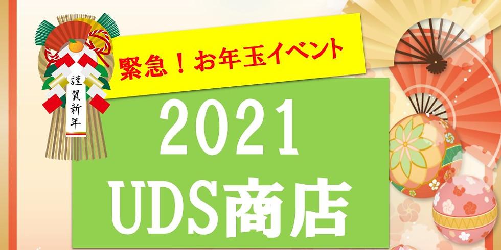 2021 UDS商店