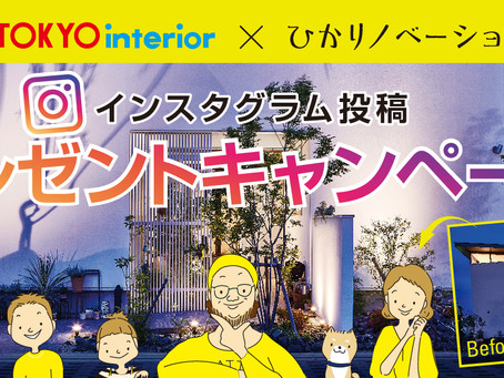 【東京インテリア✕ひかりノベーション】 インスタグラム投稿キャンペーン