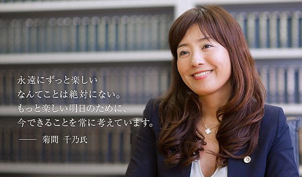 菊間千乃.jpg