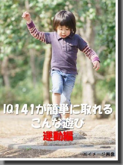 テキストの表紙「IQ141・運動編」