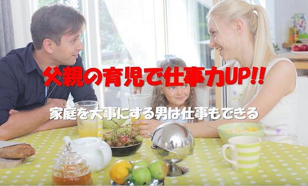 家族の会話を楽しむパパ