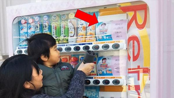 おむつ自販機.jpg