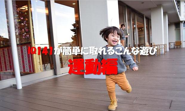 ベランダを走る男の子