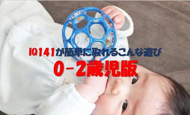 オーボールで遊ぶ赤ちゃん
