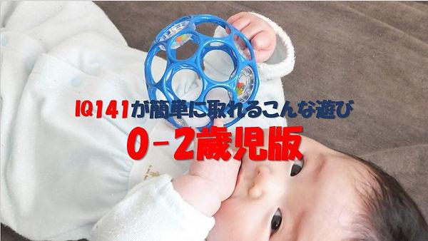 Oボールで遊ぶ赤ちゃん