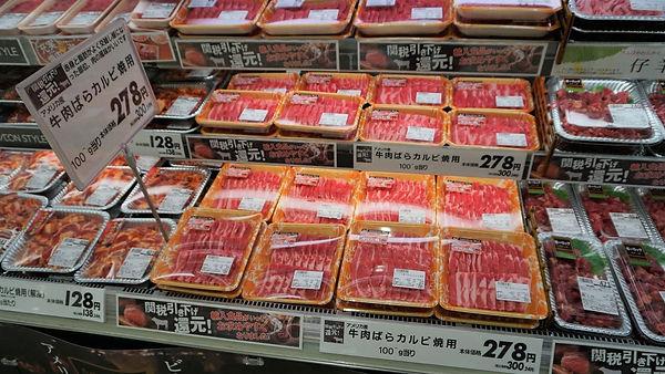 アメリカ産牛肉.jpg