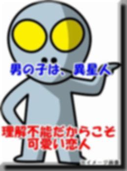 テキストの表紙「男の子は異星人」