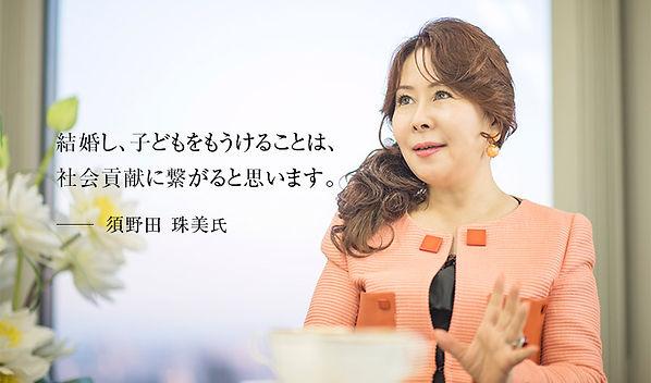 須野田珠美01.jpg