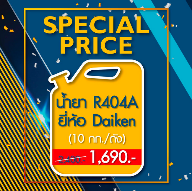 Special Price R404A