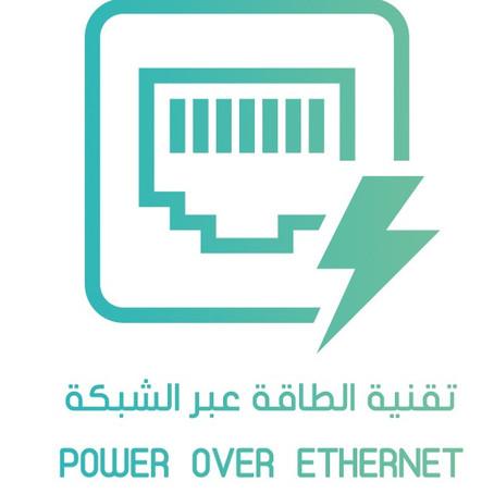 تقنية الطاقة عبر الشبكة (PoE)