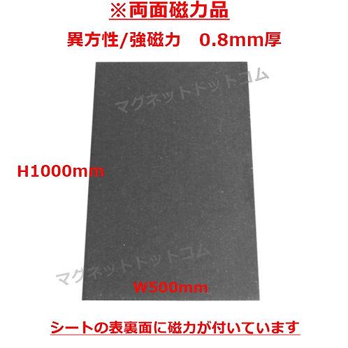高品質 両面磁力 0.8mm厚 異方性 強磁力 マグネットシート 0.8mm厚×500mm×1000mm