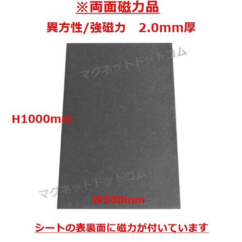 高品質 両面磁力 2.0mm厚 異方性 強磁力 マグネットシート 2.0mm厚×500mm×1000mm