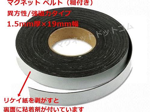 異方性/強磁力品 マグネットベルト(粘着剤付き) 1.5mm厚×19mm幅×30M(ロール)