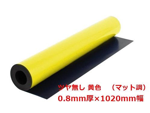 マグネットシート(表面 ツヤ無し)黄色 0.8mm厚×1020mm幅×1M(切売り)