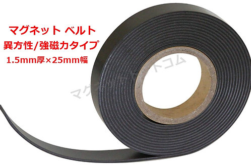 異方性/強磁力品 マグネットベルト 1.5mm厚×25mm幅×30M(ロール)