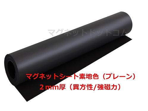 異方性/強磁力品 マグネットシート 素地色 2mm厚×520mm幅×1M(切売り)