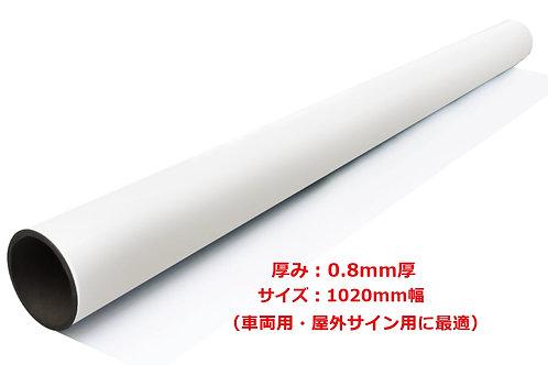 マグネットシート(表面 ツヤ無し)白色 0.8mm厚×1020mm幅×10M巻(ロール)