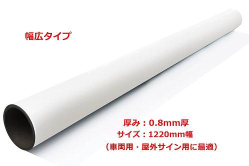 幅広タイプ  マグネットシート(表面 ツヤ無し)白色 0.8mm厚×1220mm幅×5M(ロール)