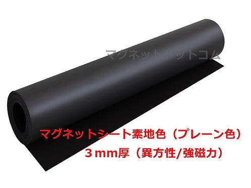 異方性/強磁力品 マグネットシート 素地色 3mm厚×520mm幅×1M(切売り)