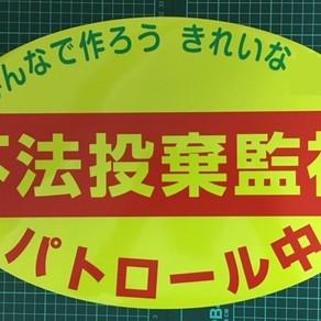 <製作事例>  蛍光黄色/反射 マグネット・ステッカー