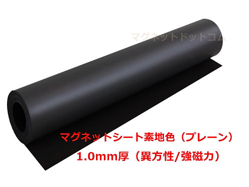 異方性/強磁力品 マグネットシート 素地色 1.0mm厚×520mm幅×1M(切売り)